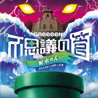GReeeeN_top_sum