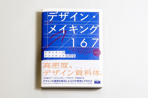 designmaking_news_01
